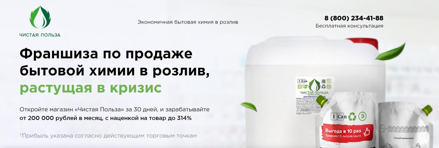 Чистая Польза - франшиза по продаже бытовой химии в розлив