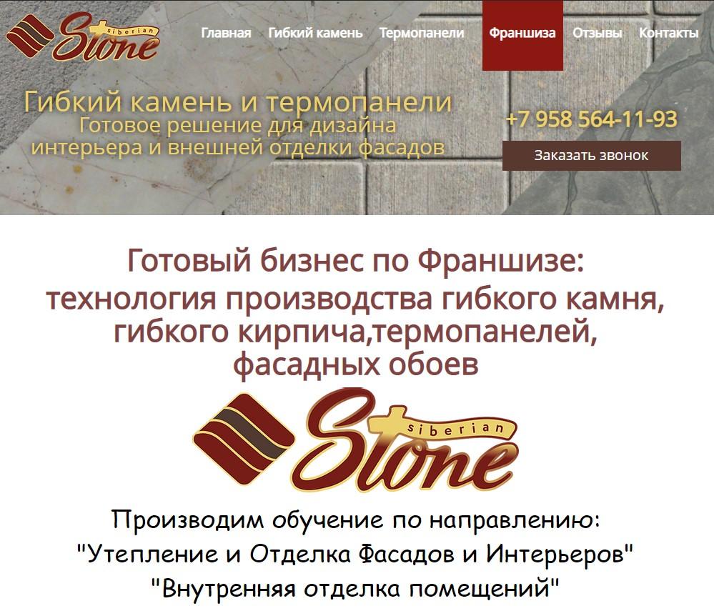 siberianstone франшиза